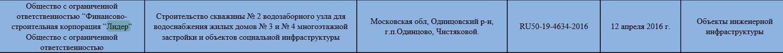 Общие документы на ЖК - vzy.png