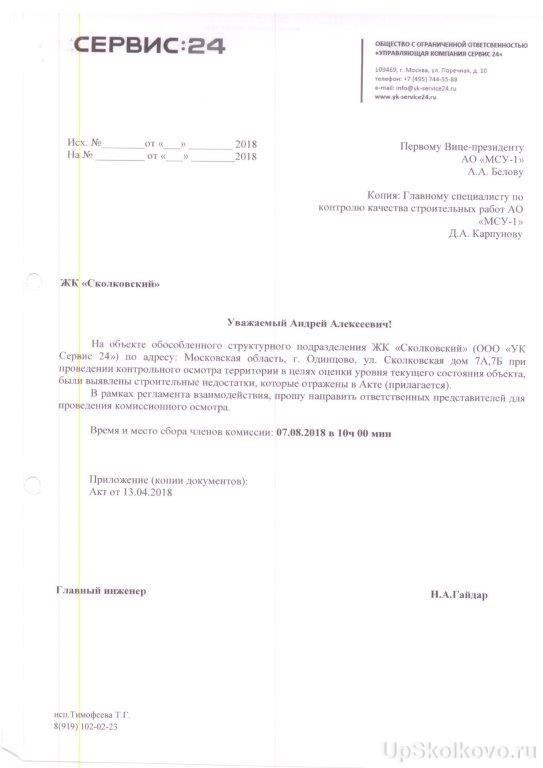 Встреча УК Сервис24 с Советами Домов 7А, 7Б 21.08.18 - письмо на вызов устранение замечаний ч.2.jpg