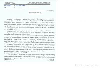 Полученные отписки Добродел, Сердитый гражданин, личные обращения и пр.  - ОСС_1.png