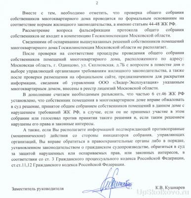 Полученные отписки Добродел, Сердитый гражданин, личные обращения и пр.  - ОСС_2.png