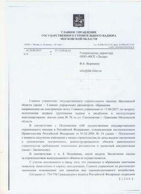 Полученные отписки Добродел, Сердитый гражданин, личные обращения и пр.  - 1 001.jpg