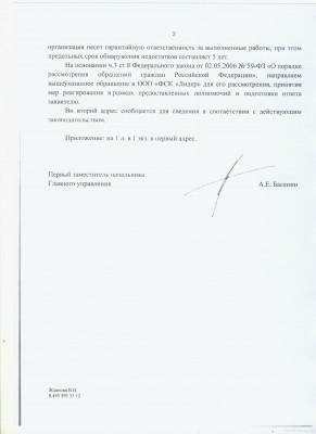 Полученные отписки Добродел, Сердитый гражданин, личные обращения и пр.  - 2 001.jpg