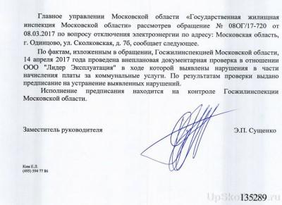 Полученные отписки Добродел, Сердитый гражданин, личные обращения и пр.  - ОТвет МЖИ.JPG