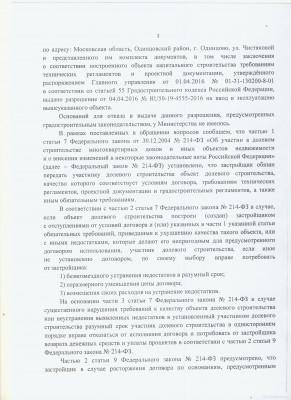 Полученные отписки Добродел, Сердитый гражданин, личные обращения и пр.  - 002.jpg