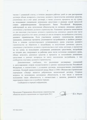 Полученные отписки Добродел, Сердитый гражданин, личные обращения и пр.  - 003.jpg