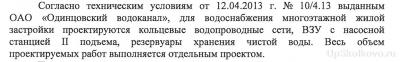 Водозаборный узел ВЗУ  - vzy-2-podyema.png