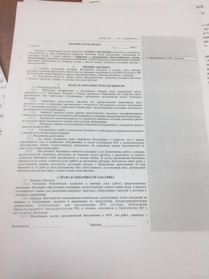 Договор на обслуживание ВЗУ - IMG_8101.JPG
