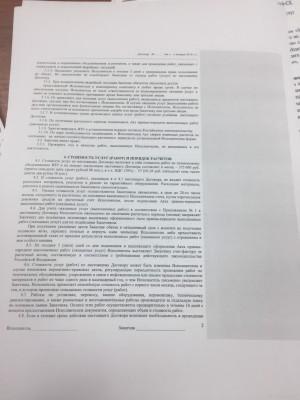 Договор на обслуживание ВЗУ - IMG_8102.JPG