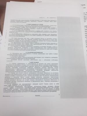 Договор на обслуживание ВЗУ - IMG_8103.JPG