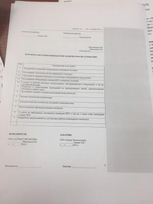 Договор на обслуживание ВЗУ - IMG_8105.JPG