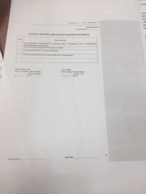 Договор на обслуживание ВЗУ - IMG_8106.JPG