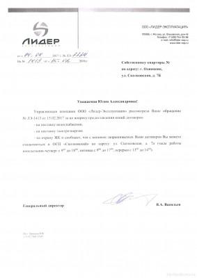 Договор на обслуживание ВЗУ - 2224_Отписка по копиям договоров бд.jpg