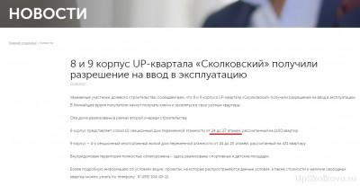 Ход строительства ЖК Сколковский  - Скриншот 1.jpg