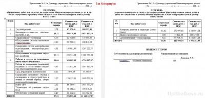 Квитанции на оплату коммунальных услуг - 3 и 4 корпуса.JPG