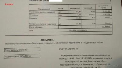 Квитанции на оплату коммунальных услуг - 8 корпус (2).jpeg
