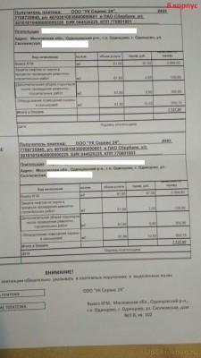 Квитанции на оплату коммунальных услуг - 8 корпус (3).jpeg