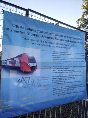 Метропоезд из Москвы в Одинцово запустят в 2018 году - IMG_20170924_165217[1].jpg