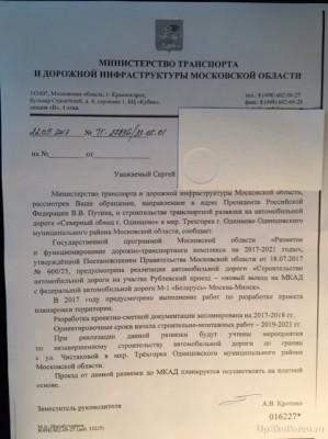 Выезд на северный обход Одинцова - c8693a2a5fc50f67001534c980ccbe4d.jpg