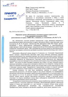 Начат сбор подписей собственников под обращением в ФСК Лидер по вопросу организации прямого прохода на ул. Чистяковой - B7AF2646-A91F-4B44-AC77-68C7E1D4BDB5.jpeg