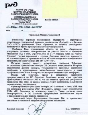 Ликвидация платформы Трехгорка - letter.jpg