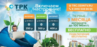Интернет и телевидение от ТРК Одинцово - 1.jpg