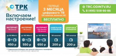 Интернет и телевидение от ТРК Одинцово - 2.jpg
