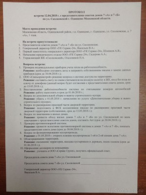 Записки со встречи жителей 7а, 7б с УК 11.04.18 - Проект Протокола от УК.jpg