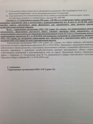 УК Сервис-24 намерена обратиться в суд с иском о признании недействительным ОСС домов 7а и 7б - 206FDE11-0FCD-4E40-A4AA-EFD7322DC9B5.jpeg