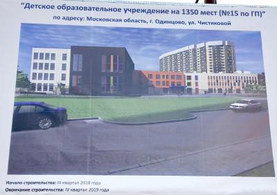 Начато строительство школы - 6C05F01B-4CC8-47EF-98D6-5FAB8B83D290.jpeg