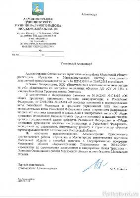 Поликлинику и станцию скорой помощи начнут строить в Новой Трехгорке в апреле - F9128F72-9899-47E8-A3A0-850296FC4FD7.png