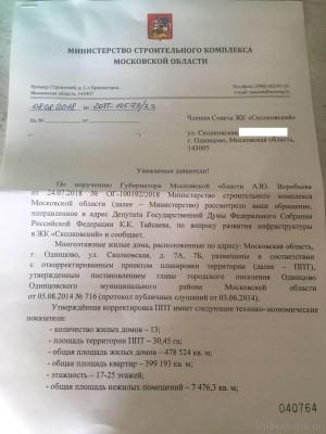 Ответ на депутатский запрос из Минстроя МО - 84284cea-0e88-44c9-b641-9d5adb2398e3.JPG