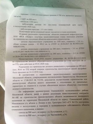 Ответ на депутатский запрос из Минстроя МО - ff5833d0-94f7-4a6a-b2dc-e2e72aef2a1c.JPG