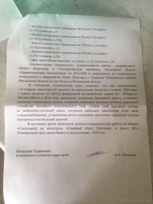 Ответ на депутатский запрос из Минстроя МО - d4c9c790-6a44-442f-bff8-7d694462c9a1.JPG