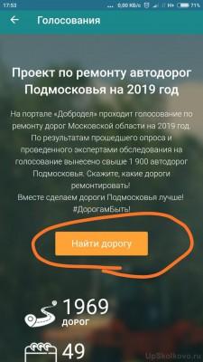 Голосуем за ремонт на 2 Советской улице нужен каждый голос, занимает 2 минуты  - 759A0F12-2409-41C5-91B3-1366B406F2A9.jpeg