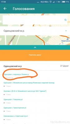 Голосуем за ремонт на 2 Советской улице нужен каждый голос, занимает 2 минуты  - A7F91121-9826-43EE-A83B-16607718B9F5.jpeg
