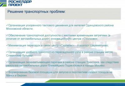 Проект ускоренного движения электропоездов Москва-Одинцово схемы  - MSK_ODIN_TEXT.jpg