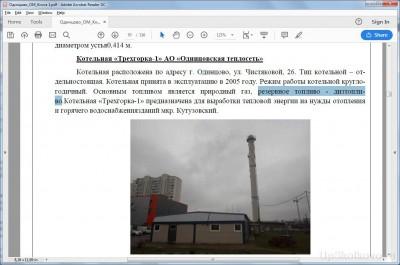 Котельная Старой Трёхгорки - Чистяковой_26.jpg