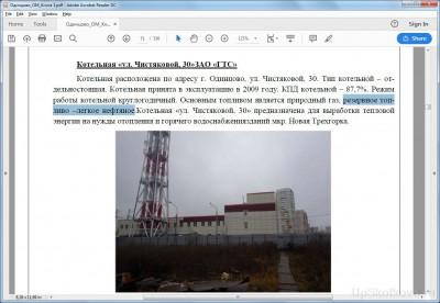 Котельная Старой Трёхгорки - Чистяковой_40.jpg