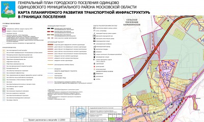 Утвержден генплан г.п. Одинцово - Карта транспортной инфраструктуры_ГП Одинцово.jpg