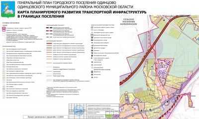 Общие документы на ЖК - Карта транспортной инфраструктуры_ГП Одинцово.jpg