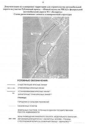Схема расположения планировочной инфраструктуры.jpg