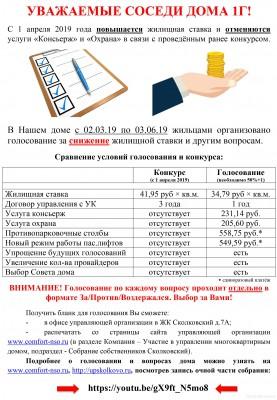 Общее собрание собственников дома 1Г состоится 02.03.2019 г. в 12:00 - (для печати) Уведомление о голосовании Сколковская 1Г.jpg