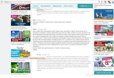 Ложь в рекламе от ФСК Лидер - спамеры.jpg